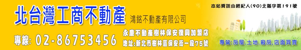 永慶不動產-板橋樹林溪洲房屋網